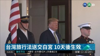 """簽署""""台灣旅行法""""? 川普尚未決定"""