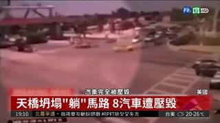 佛州天橋坍塌奪6命 8車遭壓毀
