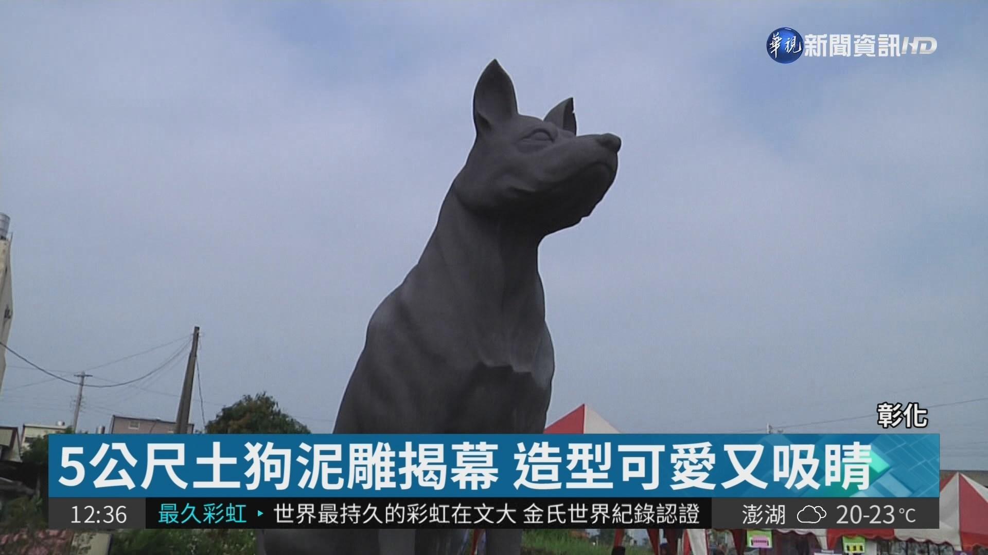 彰化田中窯千人捏陶 土狗泥雕揭幕
