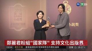 """台灣歷史小說獎 """"陳澄波密碼""""奪首獎"""