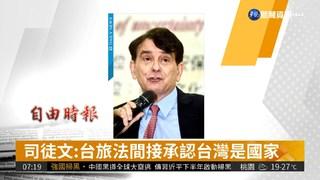 司徒文:台旅法間接承認台灣是國家