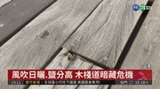 木棧道殘破藏危機 封鎖線驚斷裂
