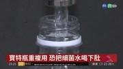 寶特瓶重複使用 醫師:恐孳生細菌