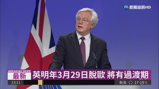 英國脫歐有進展 與歐盟達共識