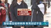 服裝儀容違規 學校罰舉牌惹議