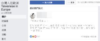 遭中國網軍入侵洗版 海外台人社團用注音文防諜