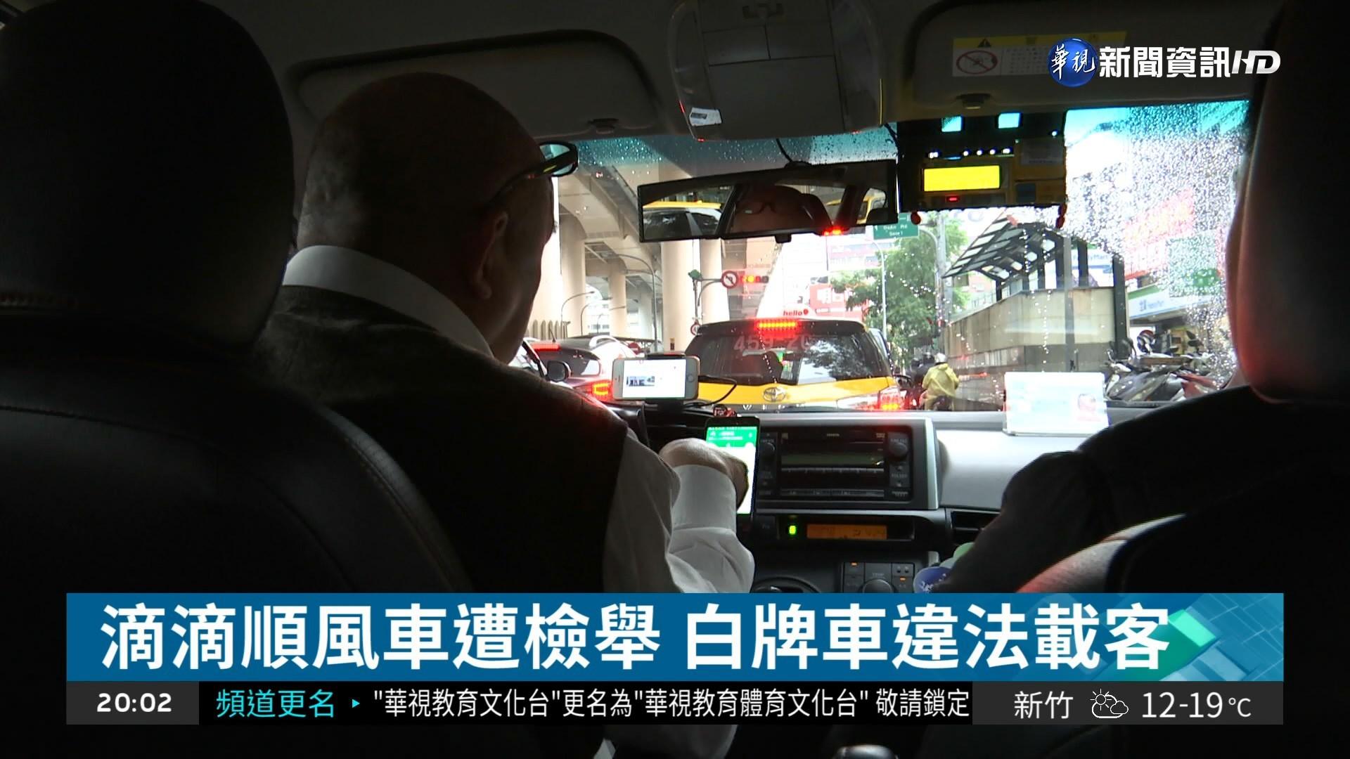 滴滴順風車違法營利 開罰1.81億元