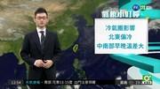 冷氣團影響 北東偏冷