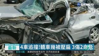 國1雲林路段 4車追撞3傷2命危