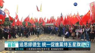 追思繆德生 統一促進黨持五星旗遊行