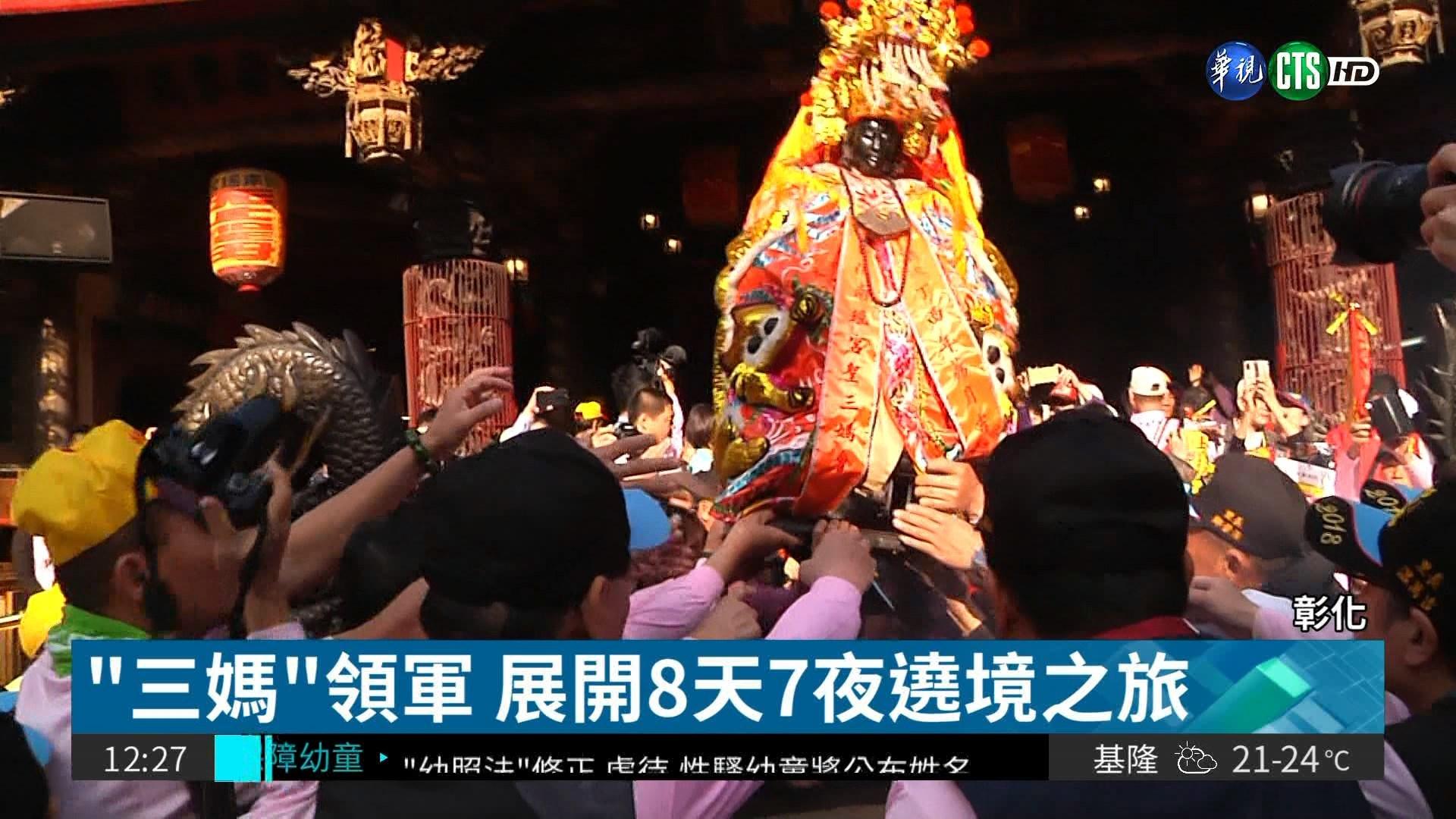 南瑤宮媽祖起駕 徒步百年進香古路