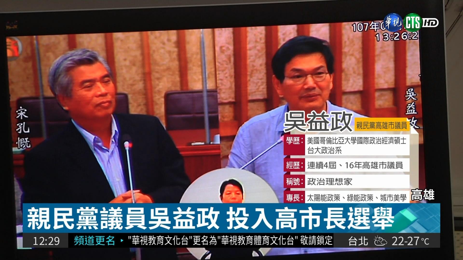親民黨議員吳益政 要選高市長