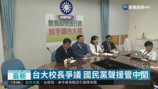 台大校長爭議 國民黨聲援管中閔