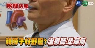 【晚間搶先報】轉脖子舒壓? 小心壓迫頸椎恐癱瘓!