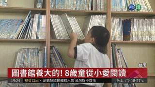 圖書館養大的 8歲童獲頒愛閱達人