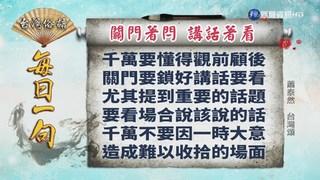 《台灣俗語》每日一句「關門著閂 講話著看」