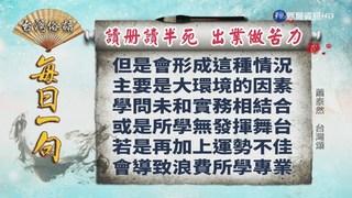 《台灣俗語》每日一句「讀冊讀半死 出業做苦力」