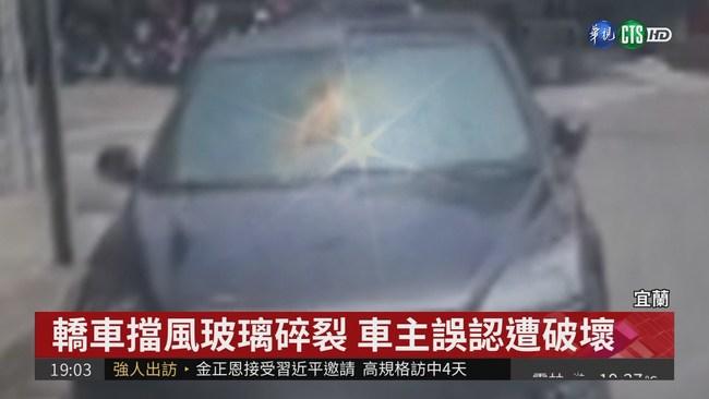 芳香劑放車內 疑高溫爆炸車窗碎裂