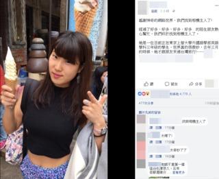 相機奇幻漂流934天 主人找到是日本女大生