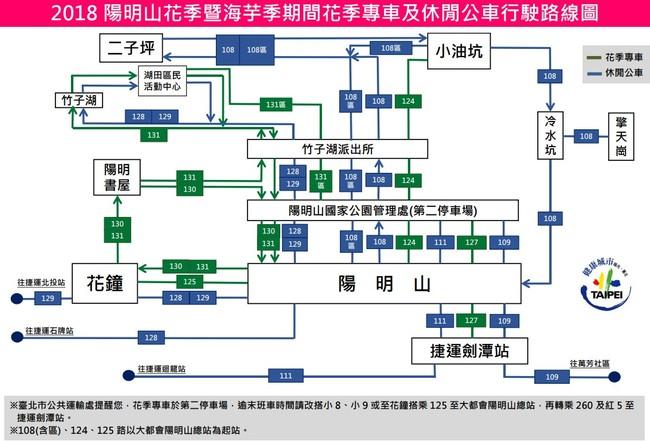 陽明山竹子湖海芋季30日登場 這樣去不怕塞車找車位   華視新聞