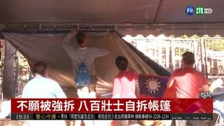 帳篷拆除 八百壯士批市府疏失