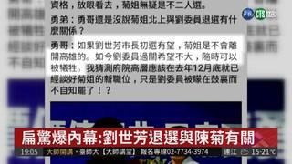 扁又爆料:劉世芳退選與陳菊有關