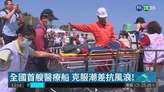 屏縣砸5千萬 打造全國首艘醫療船