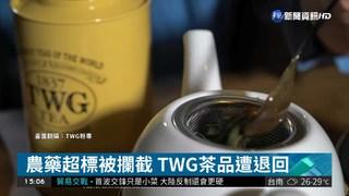 驗出農藥超標 新加坡貴婦茶被退