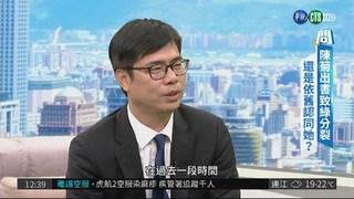 披綠袍征戰高雄 獨家專訪陳其邁
