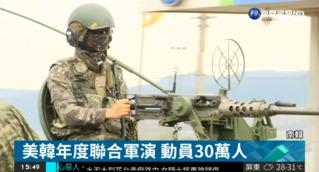 美韓年度聯合軍演 動員30萬人