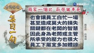 《台灣俗語》每日一句「頭家一個比 薪勞做半死」