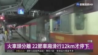 印度火車頭分離 22節車廂滑行12km