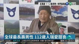 日本112歲人瑞 全球最長壽男性