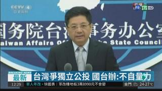 台灣拚獨立公投 國台辦最新回應