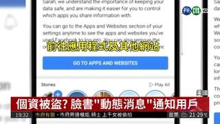 臉書個資外洩風暴 祖克柏出面道歉