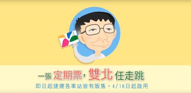 【影】雙北公共運輸定期票 4月16日正式上線   華視新聞