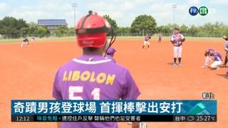 """台版""""奇蹟男孩"""" 加入棒壘隊圓夢!"""