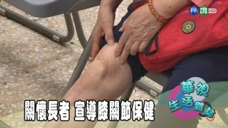 關懷長者 宣導膝關節保健