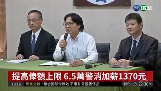 葉俊榮提加薪 基層警消每月增1370元