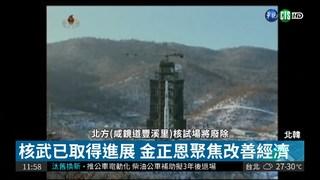 北韓停止核試.飛彈試射 川普:好消息