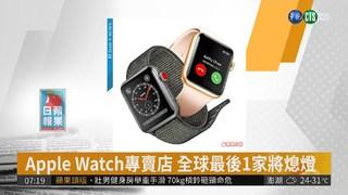 Apple Watch專賣店 全球最後1家將熄燈