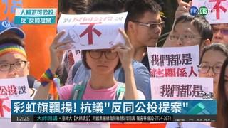 抗議反同公投! 伴侶盟籲正視權益