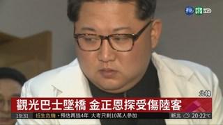 北韓巴士墜橋36死 金正恩探傷者