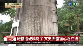 魚藤坪橋.內社川橋 歷史悠久保存完整