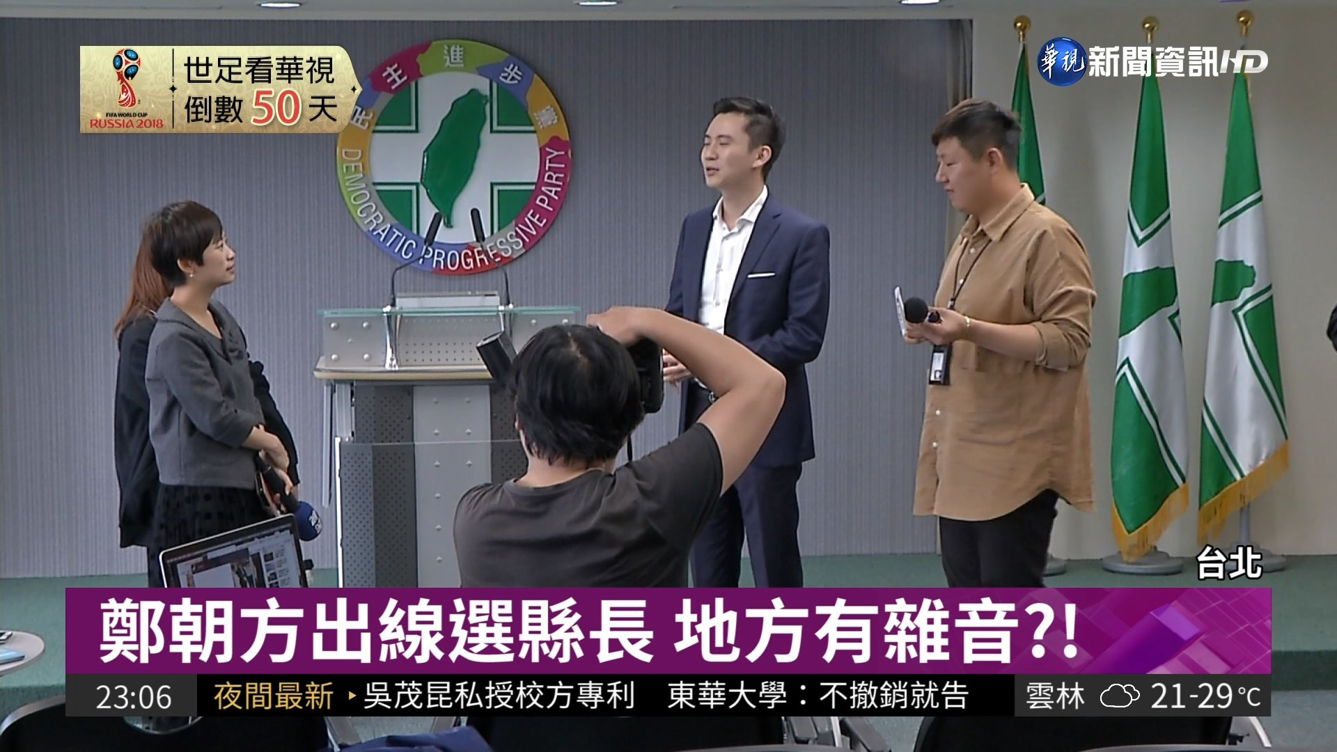 民進黨通過 徵召蘇貞昌戰新北