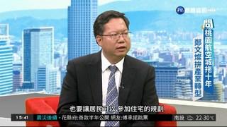 逐鹿百里侯 房業涵獨家專訪鄭文燦