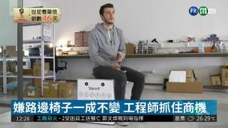 """神奇""""智慧椅"""" 獲歐盟表揚行銷數十國"""