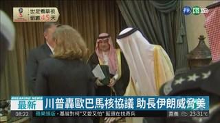 龐皮歐訪中東 針對制裁伊朗做說明