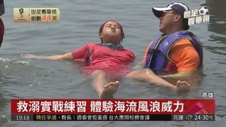遇溺怎自救!? 學童實戰練習