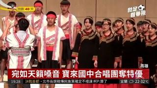 宛如天籟! 寶來國中合唱團出國比賽
